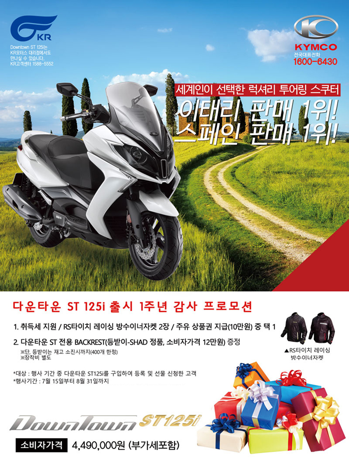 http://www.bokjimotors.co.kr/event/dt125.jpg